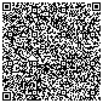 QR-код с контактной информацией организации Казахский научно-исследовательский институт рисоводства имени И.Жахаева,Учреждение