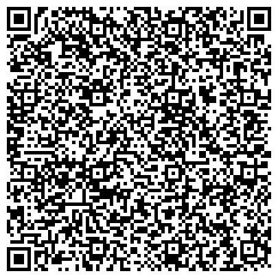 QR-код с контактной информацией организации Фреш Клин (Fresh clean) Клининговая компания, ООО