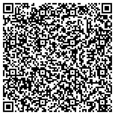 QR-код с контактной информацией организации Первая фумигационная компания, ООО