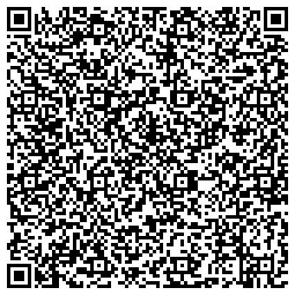 QR-код с контактной информацией организации ПСИХОТЕРАПЕВТИЧЕСКИЙ НАРКОЛОГИЧЕСКИЙ МЕДИЦИНСКИЙ ЦЕНТР ЛЕЧЕНИЯ ПО МЕТОДУ А.В. ДОВЖЕНКО