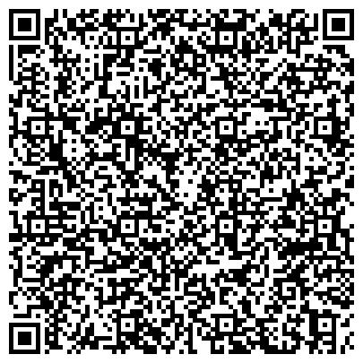 QR-код с контактной информацией организации Первая украинская строительная компания, ООО