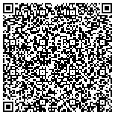 QR-код с контактной информацией организации Коммеск Омир страховая компания Филиал, АО