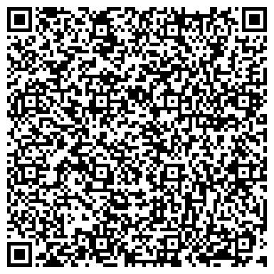 QR-код с контактной информацией организации Туристское агентство Инагуль, ТОО