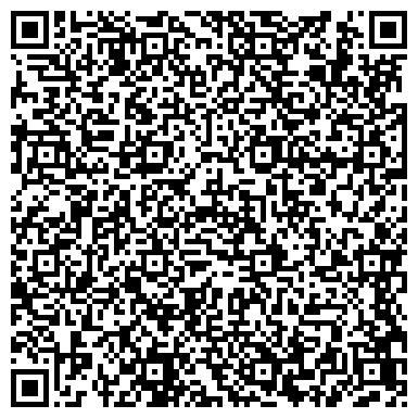 QR-код с контактной информацией организации Riko Dance Studio (Рико Дэнс Студио), ТОО