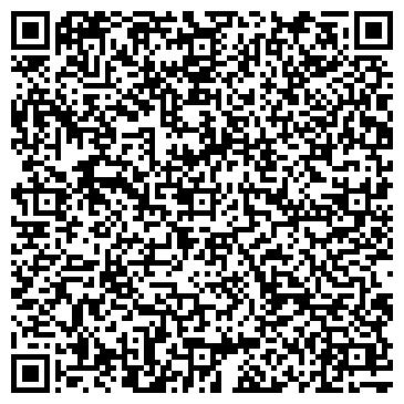 """QR-код с контактной информацией организации ТОО """"Охранная фирма """"Альянс"""""""