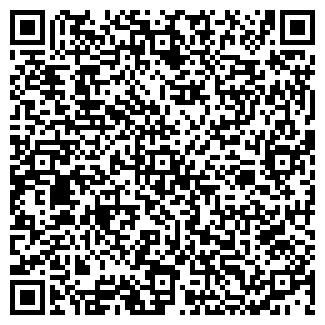 QR-код с контактной информацией организации А. н.