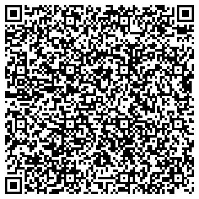 QR-код с контактной информацией организации Челси Реэлтерская компания, агентство недвижимости, ТОО
