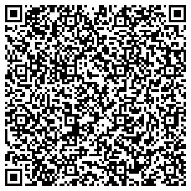 QR-код с контактной информацией организации Туристическая компания, Есть Путевка, ЧП