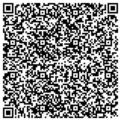QR-код с контактной информацией организации Swift Travel Service Казахстан (Свифт Трэвэл Сервис), ТОО