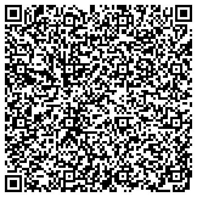 QR-код с контактной информацией организации ӘЛІ, ТОО туристская компания