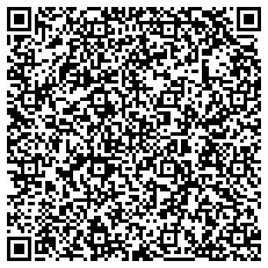 QR-код с контактной информацией организации Mega travel (Мега трэвл), ТОО бюро путешествий