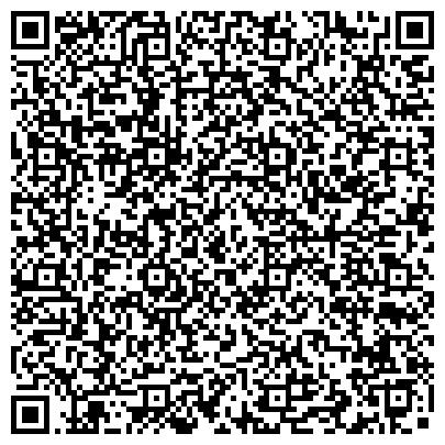 QR-код с контактной информацией организации Best travel LTD (Бэст трэвл ЛТД), ТОО туристское агентство