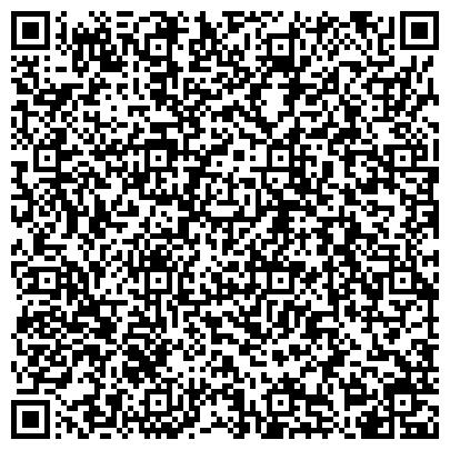 QR-код с контактной информацией организации Асар (ASAR)Центр туристических услуг, СПД