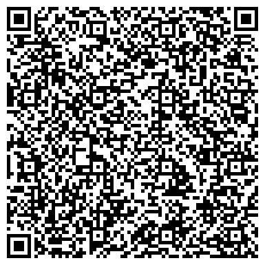 QR-код с контактной информацией организации 11 Миррорс Отель, ООО (11 Mirrors Design Hotel)