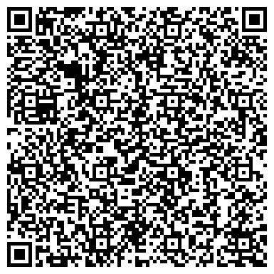 QR-код с контактной информацией организации Siesta Гостинично-ресторанный комплекс, ООО