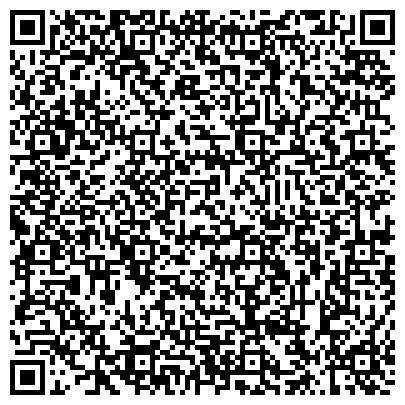 QR-код с контактной информацией организации Гостиница Грация, ТОО