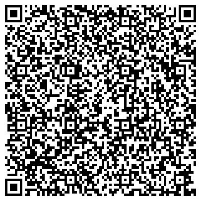 QR-код с контактной информацией организации Достар-Алем Гостиничный Комплекс, ТОО
