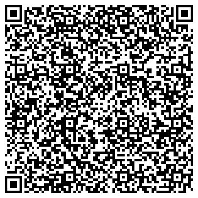 """QR-код с контактной информацией организации ООО""""Сипэкс"""" салон красоты """"Первая леди и лучший мужчина"""""""
