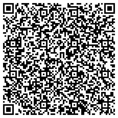QR-код с контактной информацией организации Общество с ограниченной ответственностью ЭЛЕКТРОИЗМЕРИТЕЛЬНАЯ ЛАБОРАТОРИЯ ООО «Эл-Ком Cервис»