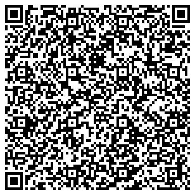 QR-код с контактной информацией организации Первый Кембриджский Образовательный Центр, ООО