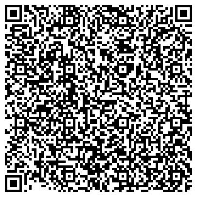 QR-код с контактной информацией организации Релиз Денс Комплекс, ООО (Release Dance Complex)