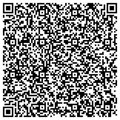 """QR-код с контактной информацией организации Танцевальная студия """"С-ТРЕС"""", ЧП (Salsa dance studio «S-TRES»)"""