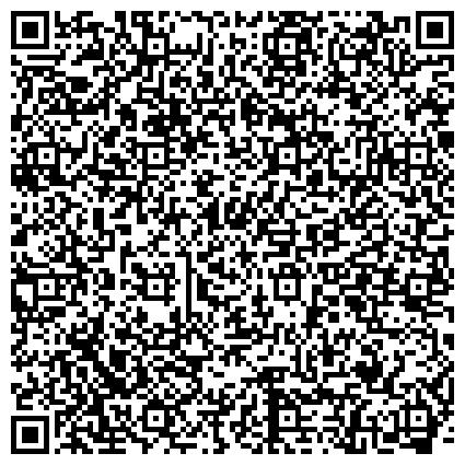 QR-код с контактной информацией организации Аттестационный центр по неразрушающему контролю ЧУ, ТОО