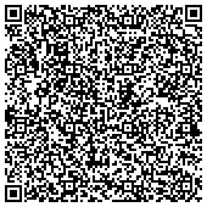 QR-код с контактной информацией организации Школа-интернат-комплекс для детей с нарушениями слуха и речи, ТОО