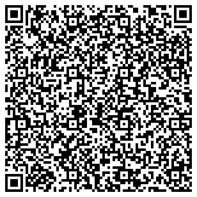"""QR-код с контактной информацией организации Общество с ограниченной ответственностью ООО """"Студия дизайна и рекламы """"С-арт"""""""