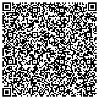 QR-код с контактной информацией организации Ровенская Областная Государственная Телерадиокомпания, ГП