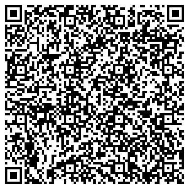 QR-код с контактной информацией организации Студия Инфинити, ООО