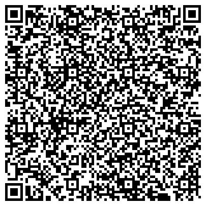 QR-код с контактной информацией организации Alfa Cosmo (Косметологическая клиника), ТОО