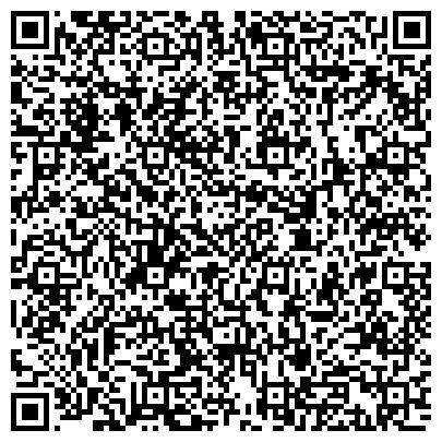 QR-код с контактной информацией организации Транспортные Энергетические Региональные Инициативы (ТЭРИ), ООО