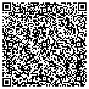 QR-код с контактной информацией организации Вега с Интер УК, ООО