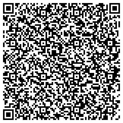 QR-код с контактной информацией организации Czech airlines (Кзеч эйрлайнез), ТОО Генеральное представительство