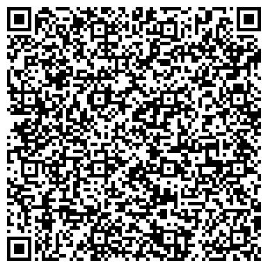 QR-код с контактной информацией организации Общество с ограниченной ответственностью Бистерфельд Специалхеми Украина