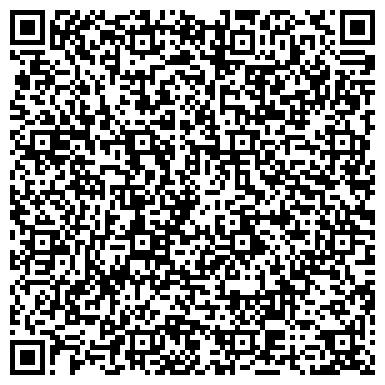 QR-код с контактной информацией организации Производственно-коммерческое предприятие Стинкер, ООО