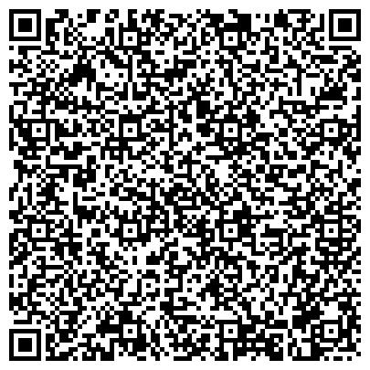 QR-код с контактной информацией организации Транспортно-экспедиторская компания Волмар Шиппинг, ООО