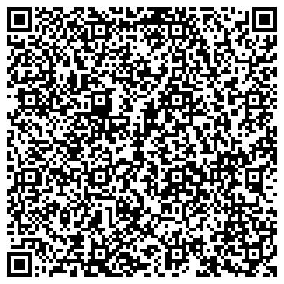 QR-код с контактной информацией организации Агрохимсервирс, ТОО