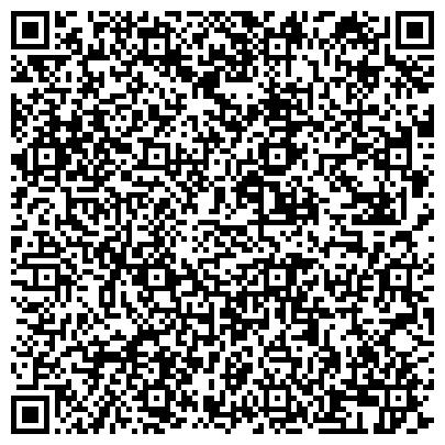 QR-код с контактной информацией организации Азия Логистик КЗ ЛТД (Asia Logistics KZ Ltd) Филиал, ТОО