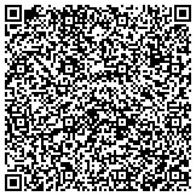 QR-код с контактной информацией организации Автовокзал Караганды Сапар, ТОО