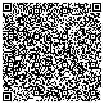 QR-код с контактной информацией организации Орджоникидзевский ремонтно-механический завод, ООО