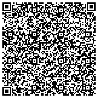 QR-код с контактной информацией организации Arma Global Service (Арма Глобал Сервис), ТОО