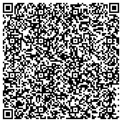 QR-код с контактной информацией организации ЦЕНТР ЛЕЧЕБНОЙ ПЕДАГОГИКИ И ДИФФЕРЕНЦИРОВАННОГО ОБУЧЕНИЯ СО СЛОЖНОЙ СТРУКТУРОЙ ДЕФЕКТА