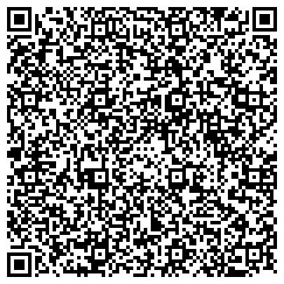 QR-код с контактной информацией организации АВАРИЙНАЯ СЛУЖБА ГОРОДСКОЙ ЭЛЕКТРОСЕТИ ФИЛИАЛ ОАО ЛОЭСК ОТРАДНЕНСКИЙ УЧАСТОК