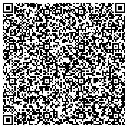 """QR-код с контактной информацией организации КГБУЗ """"Психиатрическая больница № 2 им. О.В. Кербикова Департамента здравоохранения города Москвы"""""""