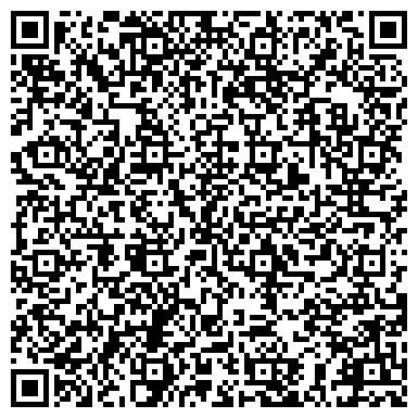 QR-код с контактной информацией организации ЮЖНОУРАЛЬСКИЙ ФИЛИАЛ ОГУП 'ОБЛЦТИ' ПО ЧЕЛЯБИНСКОЙ ОБЛАСТИ