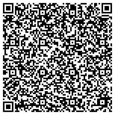 QR-код с контактной информацией организации Офис продаж и обслуживания клиентов г. Красногорск