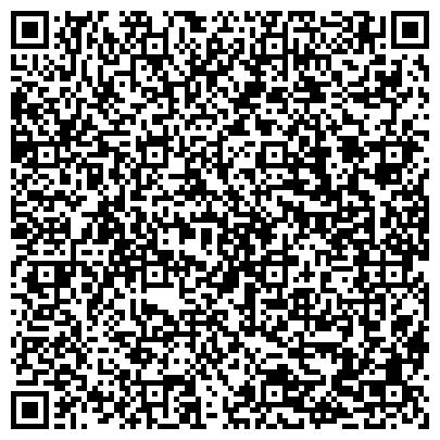 QR-код с контактной информацией организации ПРОФКОМ КАМЧАТСКОГО ЦЕНТРА СТАНДАРТИЗАЦИИ, МЕТРОЛОГИИ И СЕРТИФИКАЦИИ
