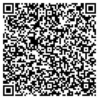 QR-код с контактной информацией организации НА КРУТОМ